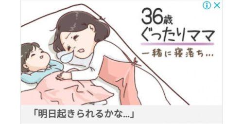 目覚めが良くなるらしいすっぽん小町の宣伝文句画像