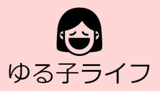 ゆる子ライフのロゴ画像